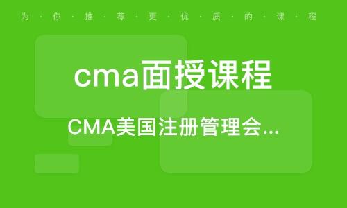 CMA美国注册管理管帐师