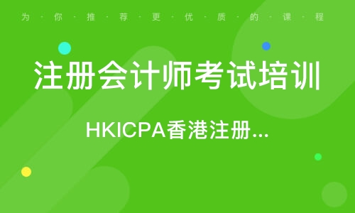 HKICPA喷鼻港注册管帐师
