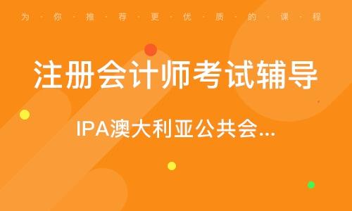 IPA澳大利亞公共會計師