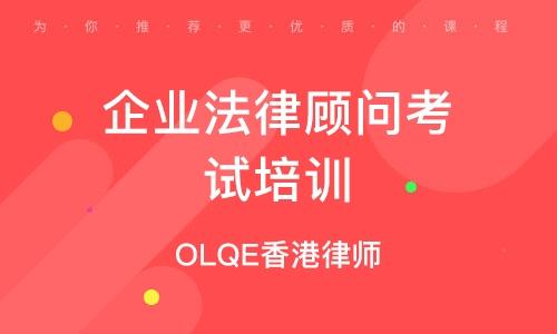 OLQE香港律師