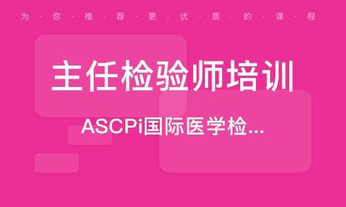 ASCPi國際醫學檢驗師