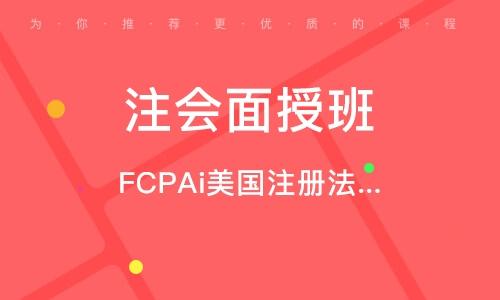 北京FCPAi美国注册法务会计师