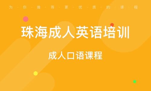 成人口语课_昆明雅思培训考试 昆明佩文小语种培训中心