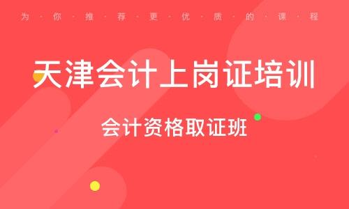 天津会计上岗证培训