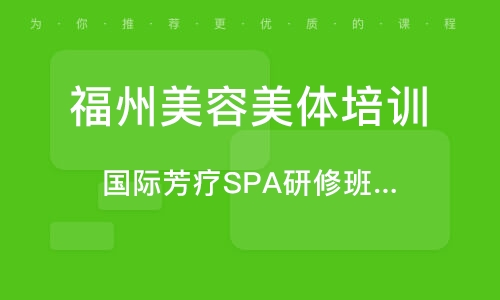 福州国际芳疗SPA研修班
