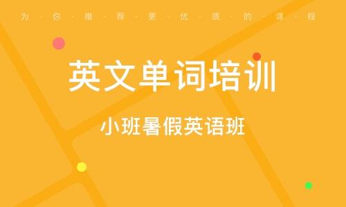 郑州英文单词培训