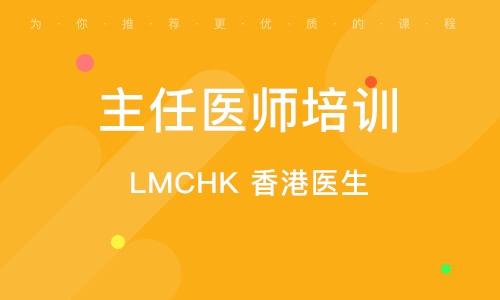 LMCHK 香港醫生