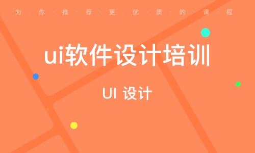 潍坊UI设计培训机构排行信微号公共设计图片