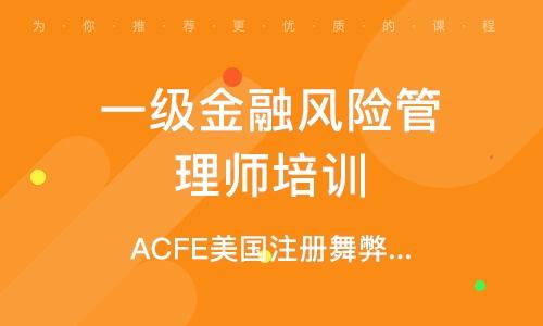 ACFE美國注冊舞弊審查師