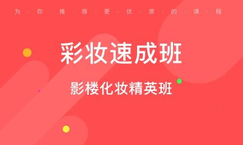 淄博影楼化妆精英班