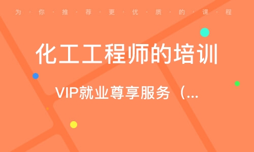 VIP就業尊享服務(石油)