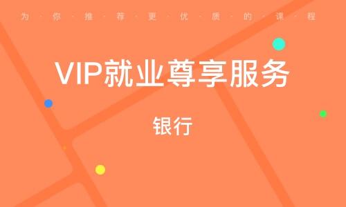 北京VIP就业尊享服务(银行)