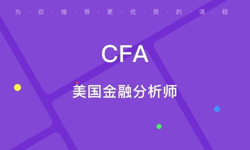 CFA 美國金融分析師