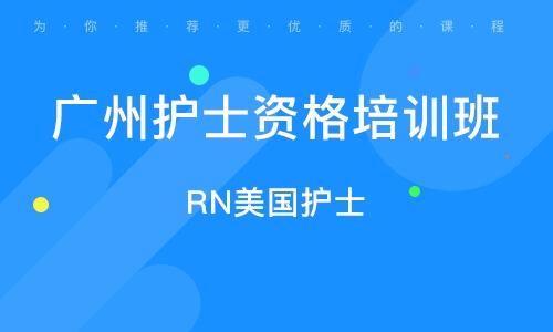 廣州RN美國護士