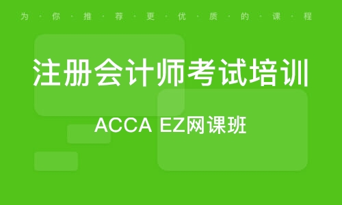 北京ACCA EZ网课班