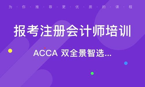 北京ACCA 双全景智选班