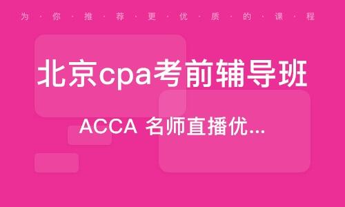 北京ACCA 名师直播优选班