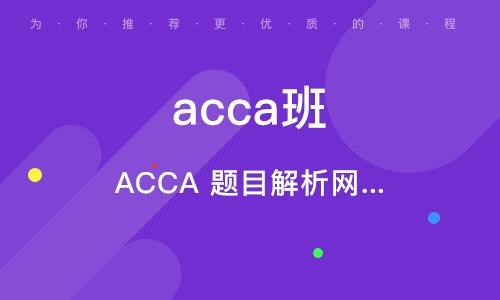 北京ACCA 题目解析网课班