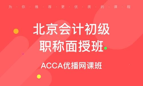 北京ACCA优播网课班