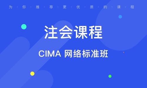 北京CIMA 网络标准班
