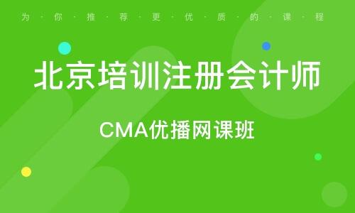北京CMA优播网课班