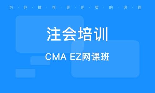 北京CMA EZ网课班