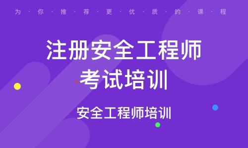 广州注册安全工程师考试培训