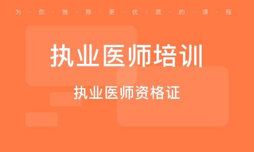 天津执业医师培训班