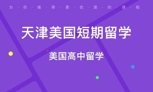 天津美国短期留学