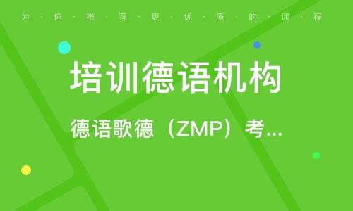 德語歌德(ZMP)考前輔導課程