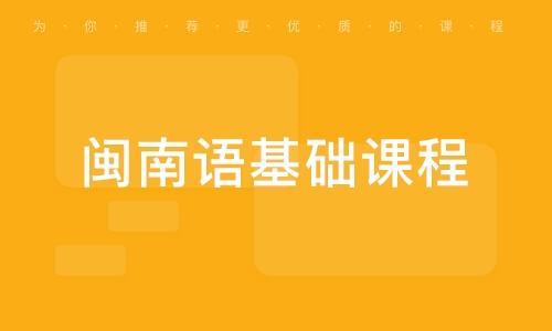 闽南语基础课程