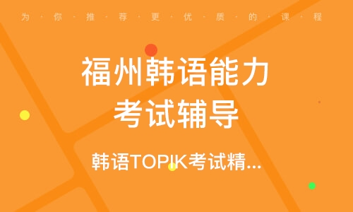 福州韩语TOPIK考试精品班