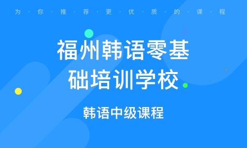 福州韩语中级课程