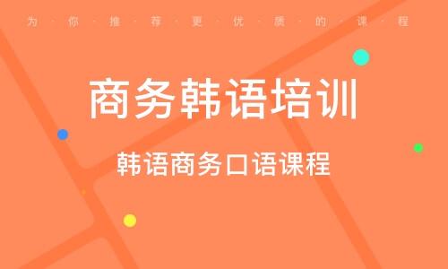 福州韩语商务口语课程