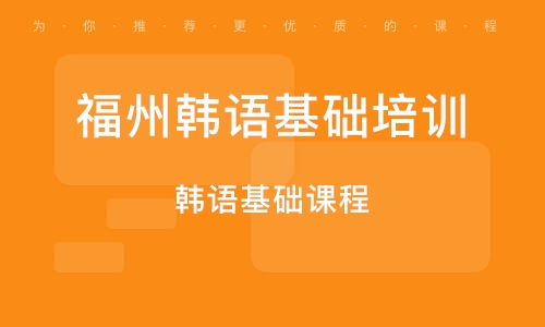 福州韩语基础课程