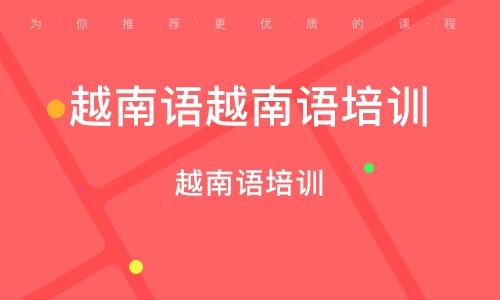武汉越南语越南语培训
