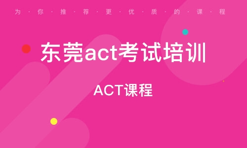 ACT課程