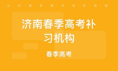 济南春季高考补习机构