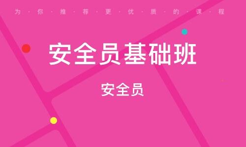 深圳安全员基础班