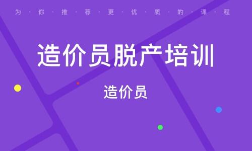 深圳造價員