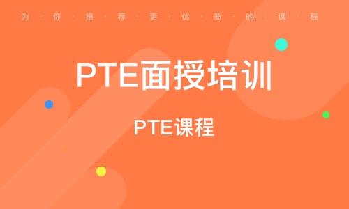 昆明PTE面授培訓班