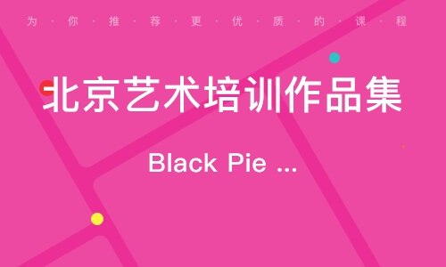Black Pie - 名校大年夜师班