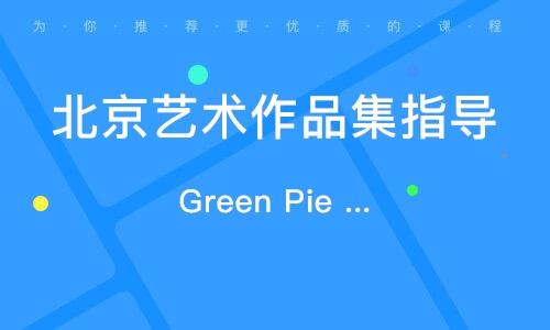 Green Pie - VIP 保送课