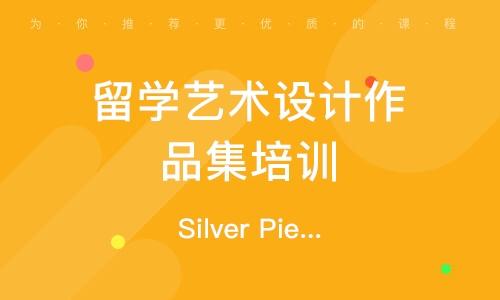 Silver Pie - 作品集点睛晋升