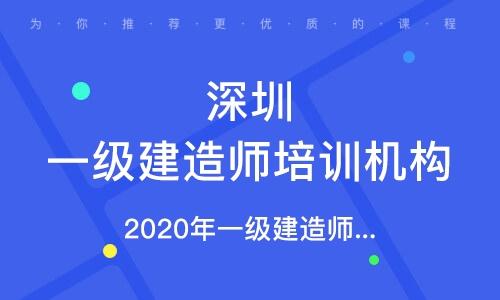 深圳 一级建造师培训机构