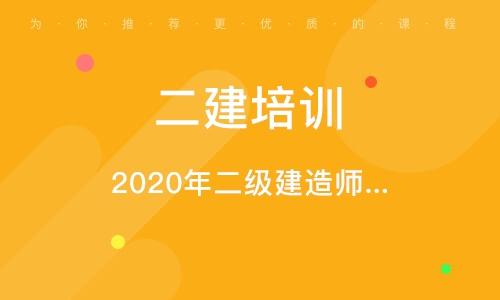 深圳 二建培训