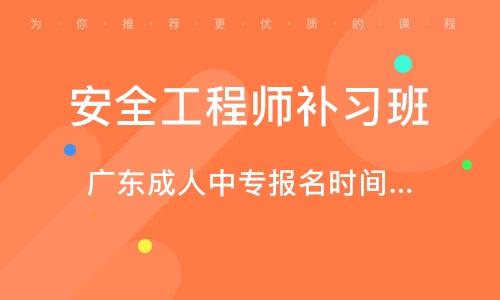 深圳安全工程师补习班