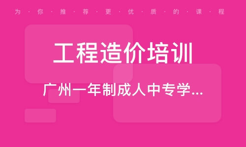 深圳 工程造价培训