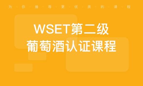 WSET第二級葡萄酒認證課程