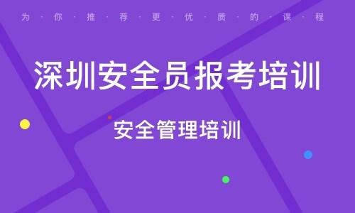 深圳安全员报考培训